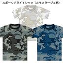 スポーツ半袖Tシャツ (迷彩柄)吸汗速乾素材の迷彩柄Tシャツカラーは3色、サイズは4サイズ。1着単位であればメール便発送の御指定も可。