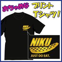 肉Tシャツ2