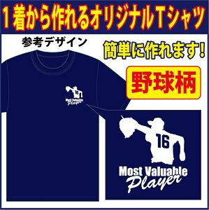 半袖Tシャツ ( 野球柄プリン...