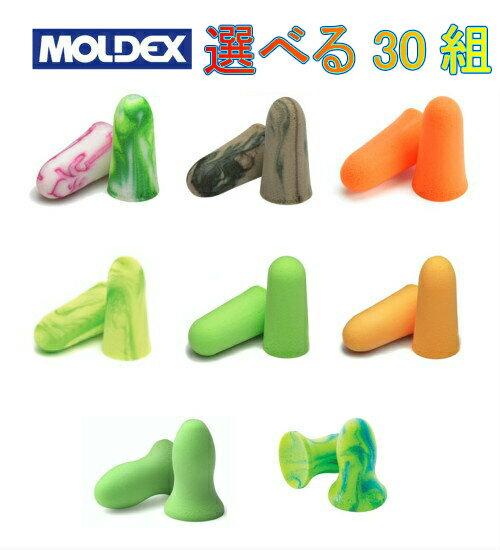 MOLDEX(モルデックス)耳栓 選べる30組セット【ネコポス発送です】