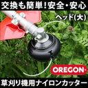 オレゴン OREGON 24-550 ゲーター・スピードロード ヘッド 大 GSL 本体 刈払機 刈...