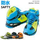防水セーフティシューズ(ミドルカット)《AZ-56380》22.5cm〜27.0cm 28.0cm 29.0cmハイカット 作業靴 防水 透湿 反射(3M) 耐滑鋼製先芯(JIS S種相当) DIAPLEX TULTEX(タルテックス)安全靴 レディース