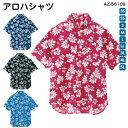 ボタンダウンアロハシャツ(ハワイの夜)(男女兼用)《az-56109》3S〜5L平織 糸つきボタン(ヤシの実) ユニフォーム ビアガーデン 制服 カジュアル イベント スタッフ かりゆし 涼しい 春夏 かわいい