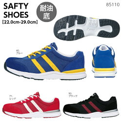 セーフティシューズ《85110》樹脂先芯・幅広・抗菌防臭・軽量・安全性・作業靴・衝撃吸収22.0cm〜29.0cm