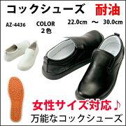 ���å����塼��(����)��AZ-4436��ڿ�˼/���å���/����/Ź�ޡۡ�������ۡڥ��֥�����ۡڥ�ǥ������������б��ۡڥ����ȥ���22.0cm/22.5cm/23.0cm/23.5cm/24.0cm/24.5cm/25.0cm/25.5cm26.0cm/26.5cm/27.0cm/28.0cm/29.0cm