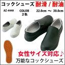 コックシューズ(耐油 耐滑)≪AZ-4440≫【厨房 キッチン 工場 ...