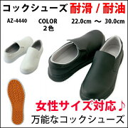 ���å����塼��(����/�ѳ�)��AZ-4440��ڿ�˼/���å���/����/Ź�ޡۡ�����/�ѳ���ۡڥ��֥�����ۡڥ�ǥ������������б��ۡڥ����ȥ���22.0cm/22.5cm/23.0cm/23.5cm/24.0cm/24.5cm/25.0cm/25.5cm26.0cm/26.5cm/27.0cm/28.0cm/29.0cm