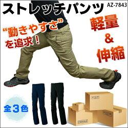 ノータックストレッチパンツ(兼用)《AZ=7843》超ストレッチ/レディスシルエットありカーゴポケット/膝タック/シャーリング3S/SS/S/M/L/LL