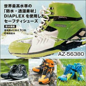 防水セーフティシューズ(ミドルカット)《AZ-56380》防水/透湿/反射材(3M)/滑りにくい/鋼製先芯入り(JISS種相当)DIAPLEX/TULTEX22.5cm〜27.0cm/28.0cm/29.0cm