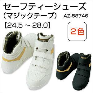 セーフティーシューズ(マジックテープ)《AZ-58746》高所作業にも対応/屈曲性/足袋感覚/鋼鉄先芯入り/TULTEX/タルテックス/作業靴/安全靴/アイトス24.5cm〜28.0cm