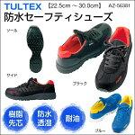 防水セーフティーシューズ《AZ-56381》防水/透湿/JSAA合格品/耐油/メッシュ/女性サイズ/ランニングシューズモデル/樹脂先芯入り/TULTEX/タルテックス/作業靴/安全靴/アイトス22.5cm〜30.0cm