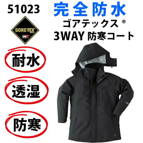 ゴアテックス3WAY防寒コート《51023》M/L/LL/3L/4L【完全防水350...