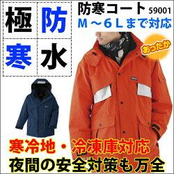防水極寒コート《59001》M〜6Lまで大きいサイズもご用意!防水/撥水/反射/透湿/デュポン寒冷地仕様/冷凍庫作業などM/L/LL