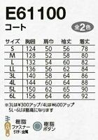 【売れ筋】防寒ブルゾン(裾シャーリング)《E61100》防水/防寒/透湿/エコ/撥水/反射/帯電防止/作業着/ユニフォーム/制服S/M/L/LL