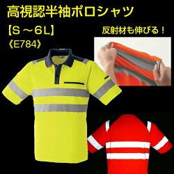 高視認半袖ポロシャツ《E784》反射材/JIS規格/ISO20471/夜間作業/安全服/作業服/帯電防止/セーフティー/ユニフォーム/制服/旭蝶繊維S/M/L/LL