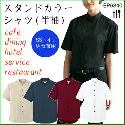 半袖スタンドカラーシャツ(男女兼用)《EP6840》ベーシック/飲食店/レストラン/ホールスタッフ年間もの/スタンドカラー/アルベチトセ/SS/S/M/L/LL/3L/4L
