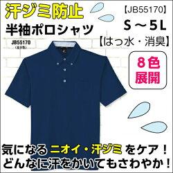 汗ジミ防止半袖ポロシャツ《JB55170》消臭/はっ水/兼用/ボタンダウン/吸水速乾/ムレにくいS/M/L/LL/XL/4L/5L