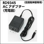 【空調風神服】ACアダプター単体(充電器)《RD9345》リチウムイオンバッテリー専用充電器/コンセント