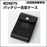 【空調風神服】バッテリー合皮ケース《RD9875》バッテリー収納/合皮/カバー/ベルト通し/耐久性/頑丈/RD9870J/RD9870AJ/1個/単品/空調服/サンエス
