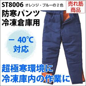 ST8006-ST8001c/4ブルーコーディネート