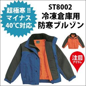 ST8002c/4ブルー×ブラック