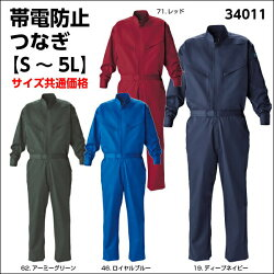 《NASAカタツナギ34011》[S/M/L/LL/3L/4L/5L][つなぎ続服かっこいいポケット年間物帯電防止素材ソフト風合いジーベック]