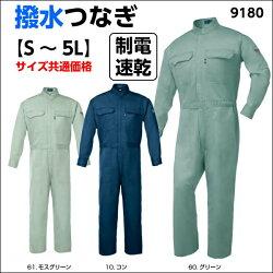 《ツナギ服9180》[S/M/L/LL][つなぎ続服かっこいいポケット動きやすい年間物ソフト風合い帯電防止素材速乾性抜群撥水加工ジーベック]