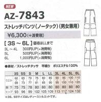 ノータックストレッチパンツ(兼用)《AZ-7843》超ストレッチ/レディスシルエットありカーゴポケット/膝タック/シャーリング3S/SS/S/M/L/LL