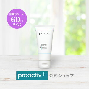 【正規店】プロアクティブproactiv国内正規品リペアリングトリートメント50g薬用クリーム