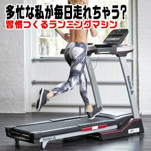 家庭用トレッドミル(ランニングマシン/ルームランナー)JET100