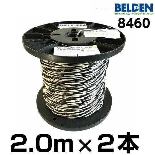 BELDENベルデン8460 長さ 2.0m 本数 1組(2本) 太さ 18GA