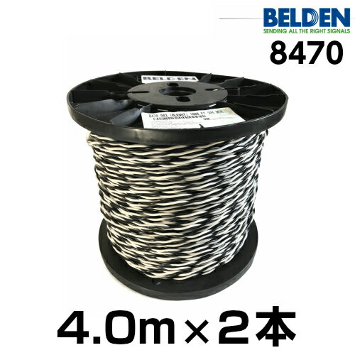 BELDENベルデン8470 長さ 4.0m 本数 1組(2本) 太さ 16GA