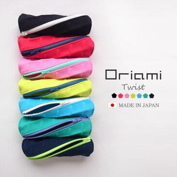 oriamiペンケース:ツイストタイプ 高校生 中学生 女子 かわいい おしゃれ おもしろ シンプル 人気 ペン ポーチ 男子 かっこいい 日本製 pencil case 【プロディガル】