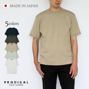 サマーニット メンズ 半袖 ニット tシャツ 日本製 M L ポケット 夏 クルーネック ビッグシルエット 無地 シンプル 五泉ニット プロディガル ポケット付きニットTシャツ