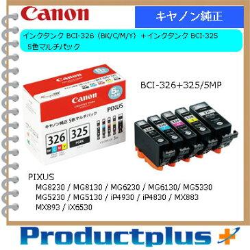 キヤノン純正インクタンク BCI-326 (BK/C/M/Y) + BCI-325 マルチパック