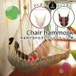 家や外で!椅子型『チェアハンモック アイボリー』