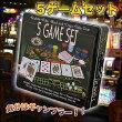 カジノ 5種類の卓上ゲーム 5ゲームセット