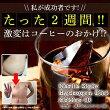 成田式 水素ダイエットコーヒー80