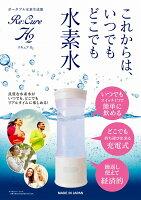 【対応】水素水水素水生成器水素充電式ポータブル水素水生成器Re:CureH2(リキュアエイチツー)