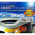 自動車用ソーラーパワー換気扇