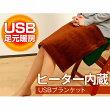 USBひざかけ ブランケットUSB電源