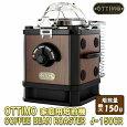 OTTIMO 家庭用焙煎機 コーヒービーンロースター