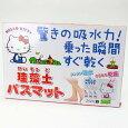 Hello Kitty ハローキティー 珪藻土バスマット L