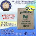 日水化学工業 防災用品 吸水性土のう 「アクアブロック」 ND 再利用可能版 20枚入