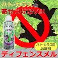 鳥用忌避剤 ディフェンスメル エアゾール ハト・カラス用
