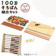 日本製 知育玩具 ダイイチ 播州そろばん 100玉そろばん組立キット BKI-23