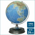 SHOWAGLOBES 地球儀 地勢図タイプ 26cm 26-TAP