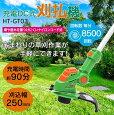 充電DC式刈払機 芝刈り機 草刈り機