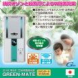 空気除菌・脱臭器 グリーンメイト スタンダード KT-OZI-06