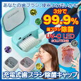 メール便対応 充電式歯ブラシ除菌ケース MDK-TS03